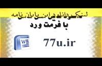 پایان نامه در مورد بررسی تاثیر فناوری اطلاعات و ارتباطات بر چابکی سازمانها ( مطالعه موردی: شرکت پتروشیمی کرمانشاه، بزرگترین تولیدکننده