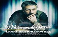 موزیک زیبای لعنت بر خودم باد از محمد یاوری