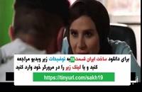سریال ساخت ایران دو قسمت نوزدهم | قسمت 19سریال ساخت ایران 2 غیررایگان نوزدهم 19