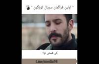 Free Download Turkish Series Kuzgun - Hardsub Farsi (Persian) HD720P