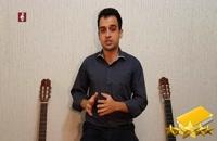 معرفی پکیج کامل آموزش گیتار