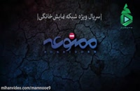 سریال ممنوعه - قسمت ۹ - فیلیمو