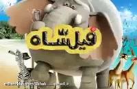 انیمیشن فیلشاه - سیما دانلود - انیمیشن فیل شاه