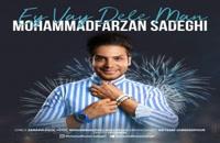 آهنگ محمد فرزان صادقی بنام ای وای دل من
