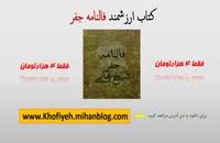 دانلود کتاب فالنامه جفر
