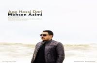 دانلود آهنگ محسن عظیمی اگه حسی داری (Mohsen Azimi Age Hessi Dari)
