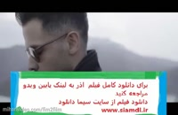 فيلم آذر نيكي كريمي