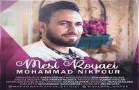موزیک زیبای مثل رویایی از محمد نیکپور