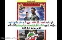 قسمت 18 ساخت ایران 2 | دانلود قسمت هجدهم سریال ساخت ایران 2