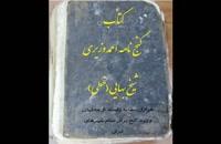 پکیج مجمع الدعوات و جامع الدعوات کبیر شامل هفت کتاب خطی و نیز دیگر کتابهای خطی علوم غریبه