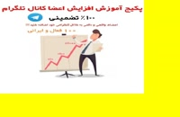 افزایش ممبر واقعی کانال تلگرام