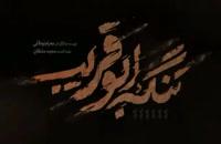 تیزر جدید فیلم تنگه ابوقریب