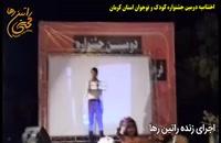 اختتامیه دومین جشنواره کودک و نوجوان استان کرمان