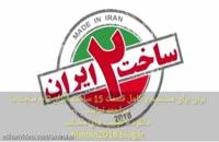 ¶سریال ساخت ایران2 قسمت17| قسمت هفدهم فصل دوم ساخت ایران هفده. - نماشا¶