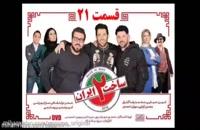 ساخت ایران 2 قسمت 21 دانلود کامل / قسمت 21 ساخت ایران 2 بیست و یکم (پخش آنلاین) HD
