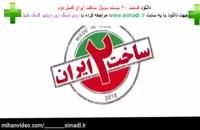 دانلود سریال ساخت ایران با کیفیت 480 /دانلود ساخت ایران 2 قسمت 20کامل /قسمت 20 ساخت ایران 2