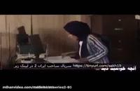 ساخت ایران فصل دوم قسمت 19 / قسمت نوزده جدید فصل دو ( قسمت نوزدهم ساخت ایران ) Full HD Online