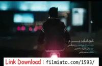 دانلود فیلم لاتاری با کیفیت عالی و بدون سانسور همراه با لینک مستقیم از لینکدین