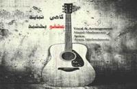 موزیک زیبای گاهی نباید عشق و بخشید از مجید شهسواری