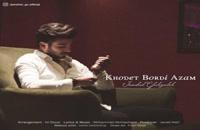 دانلود آهنگ جمشید قلی زاده خودت بردی ازم (Jamshid Gholizadeh Khodet Bordi Azam)