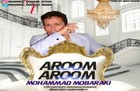 دانلود آهنگ جدید و زیبای محمد مبارکی با نام آروم آروم
