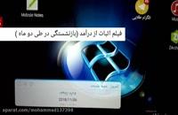 فیلم اثبات از درآمد بازنشسته شدن در دو ماه