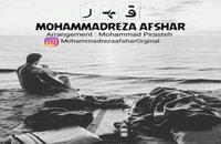 آهنگ قهر از محمدرضا افشار(پاپ)