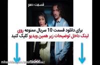 قسمت دهم سریال ممنوعه (سریال)(قانونی) | دانلود قسمت دهم10 سریال ممنوعه