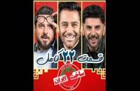 قسمت 22 آخر ساخت ایران
