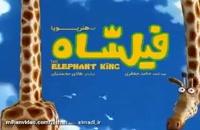 دانلود انیمیشن ایرانی فیلشاه - (2018) - سیما دانلود
