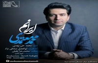 موزیک زیبای ایرانم از محمد معتمدی