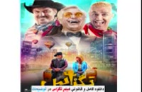 دانلود فيلم تگزاس کامل Ful HD(بدون سانسور) | فيلم -