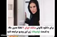 قسمت جدید ساخت ایران 2 دانلود قانونی از وب سایت منتشر کننده ( 13 سیزدهم )