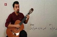 آموزش آکورد فادیزماژور (#F) گیتار