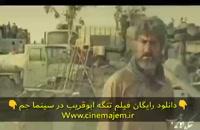 دانلود رایگان و کامل فیلم تنگه ابوقریب با لینک مستقیم