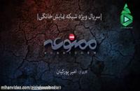 دانلود قسمت نهم سریال ممنوعه - قسمت نهم سریال ممنوعه با کیفیت ۴۸۰