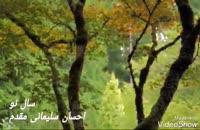 احسان سلیمانی مقدم - سال نو مبارک