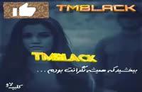 موزیک ویدیو | TMBLACK