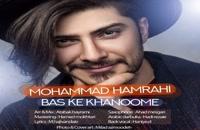 دانلود آهنگ بس که خانومه از محمد همراهی به همراه متن ترانه
