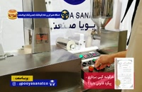 تولید 2000 عدد همبرگر بهداشتی و بسته بندی شده در یک ساعت با دستگاه همبرگر زن برگرزن پویا صنعت