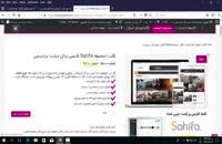 قالب صحیفه فارسی بهترین قالب سایت های وردپرسی
