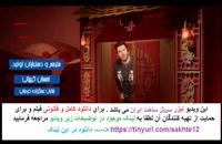دانلود سریال ساخت ایران 2 (قسمت دوازدهم) (کامل)