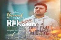 دانلود آهنگ حامد شجاعی دل ببند (رمیکس) (Hamed Shojaei Del Beband Remix)