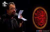 بیشتر شده ورم ابرو (نوحه حضرت زهرا ؑ) محمود کریمی | فاطمیه 97