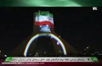 نماهنگ «حمایت از کالای ایرانی» با صدای کسری کاویانی