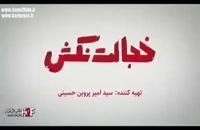 فیلم ایرانی جدید کمدے خجالت نکش با بازے احمد مهران فر , شبنم مقدمے ...