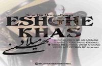 دانلود آهنگ میلاد بهمنی عشق خاص (Milad Bahmani Eshghe Khas)