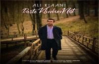 Ali Kiani Daste Khodam Nist
