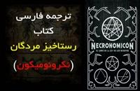 دانلود کتاب رستاخیز مردگان PDF با ترجمه فارسی و کامل
