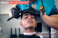 آموزش آرایشگری مردانه جدیدترین موها